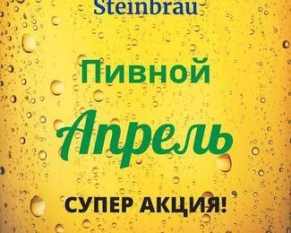 Пивной апрель в «Штайнброй»