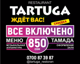 Акция «Все включено» в Tartuge