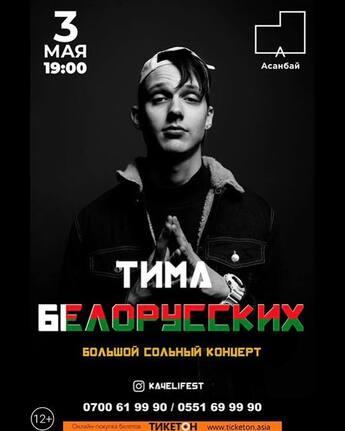 Тима Белоруссих в Бишкеке