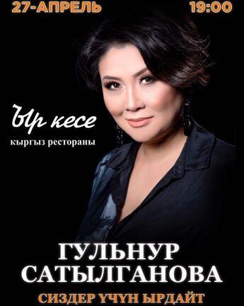 Концерт Гульнур Сатылгановой в «Ыр Кесе»