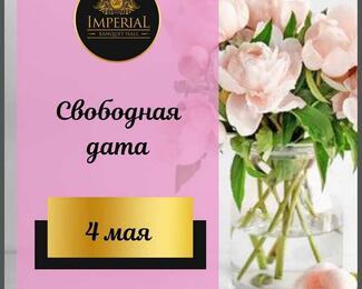 4 мая - свободная дата в Imperial