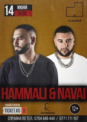 Hammali & Navai в «Асанбай» центре