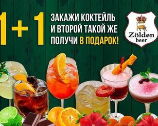 Акция «1+1» в Zolden beer