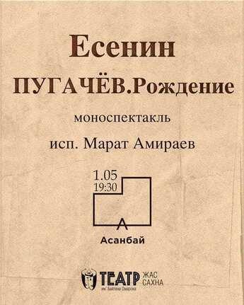 Моноспектакль «Пугачёв. Рождение» в «Асанбай» центре