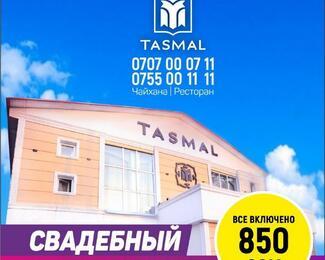 Акция «Все включено» в банкетном зале TASMAL