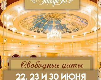 22, 23 и 30 июня - свободные даты в Salkyn Tor
