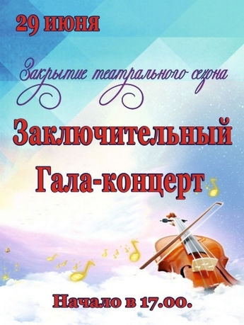 Заключительный гала-концерт в «Кыргызском театре оперы и балета»