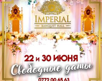 22 и 30 июня - свободные даты в ImperiaL
