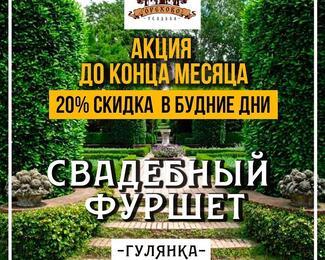 «УСАДЬБА ОРЕХОВО» дарит скидку 20%