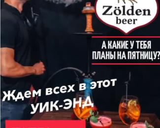 День молодежи в Zolden beer