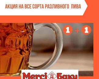 Акция «1+1» в кафе-баре Merci Баку