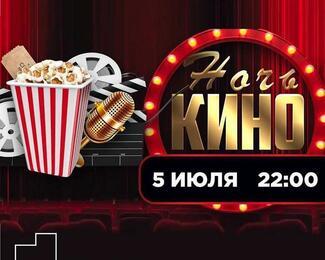 Ночь кино в «Асанбай центре»