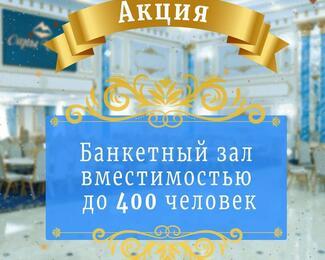 Акция в банкетном зале «Сары Челек»