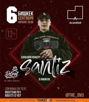 Santiz в Бишкеке