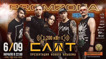 Выступление группы «СЛОТ» в PROMZONA.space