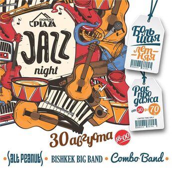 Plaza Jazz Night в Бишкеке