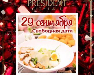 Свободная дата в PRESIDENT CITY HALL