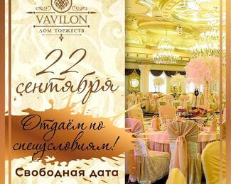 22 сентября — свободная дата в ресторане Vavilon!