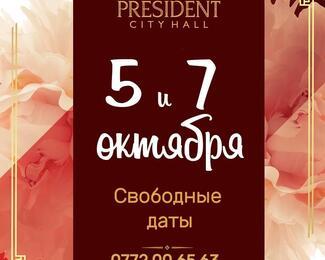 5 и 7 октября - свободные  даты в PRESIDENT CITY HALL