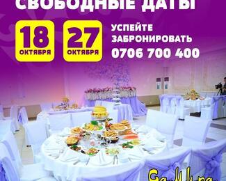 Свободные даты в «Самира»