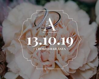 13 октября — свободная дата в Altyn Arashan