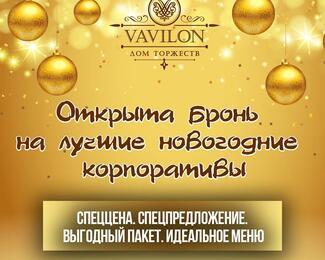 Новогодний корпоратив в ресторане Vavilon