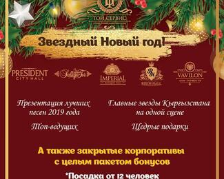 Звездный Новый год в RIXOS HALL