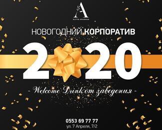Новогодний корпоратив в Altyn Arashan