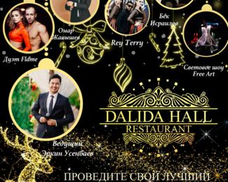 Новый год - в ресторане DALIDA HALL