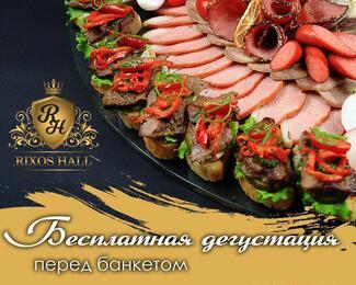 Бесплатная дегустация банкетных блюд в RIXOS HALL