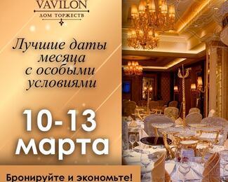Лучшие даты месяца с особыми условиями - от ресторана Vavilon
