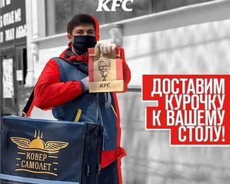 KFC Доставим курочку к вашему столу.